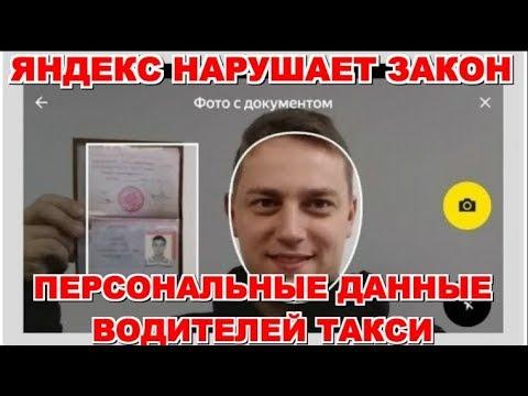 Яндекс снова нарушает ЗАКОН РФ / Персональные данные водителей такси