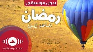 Maher Zain - Ramadan (Arabic) | (ماهر زين - رمضان (بدون موسيقى | Vocals Only - Official Music Video تحميل MP3