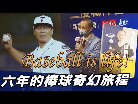 棒球就是人生!吳志揚的棒球人生學【MOMO瘋運動】