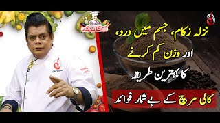 Kaali Mirch Kay Fawaid | Aaj Ka Totka by Chef Gulzar