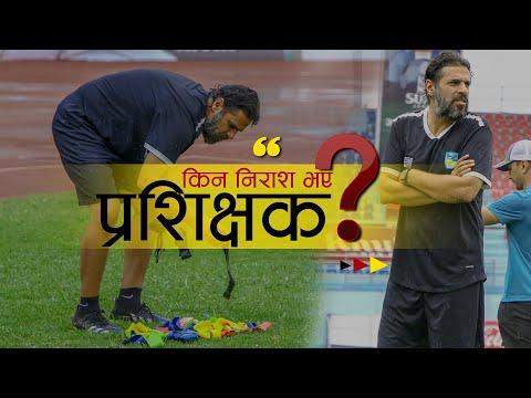 किन निराश बने फुटबल प्रशिक्षक | Abdullah Almutairi काे धारणा | Head Coach Nepal football