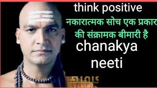 Think positive // chanakya neeti // inspirational thoughts of chanakya