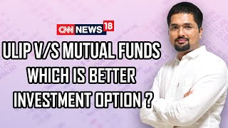 ULIP V/S Mutual Funds Which is Better Investment Option in 2019-20 By C S Sudheer | EP:310