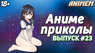 Аниме приколы под музыку   Anime Crack   Смешные моменты аниме   Анкорд жжёт   Аниме музыка #23