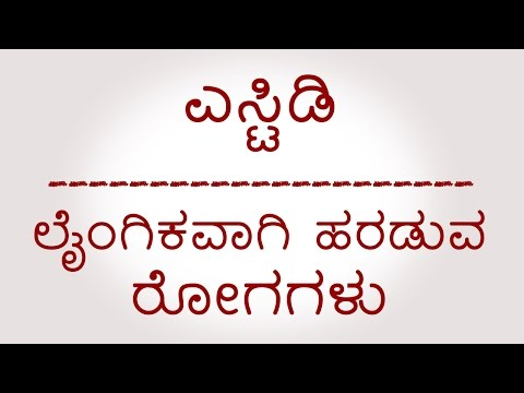 You can't get STD's (Sexually Transmitted Diseases) - Kannada