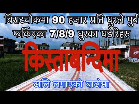 ईटहरीनजिक बिराटचोकबाट चित्रेटोलहुँदै बिराटनगर जाने 42 फिटे बाटोमा टाली लगाएको बाटोमा 7/8 लाखमै जग्गा