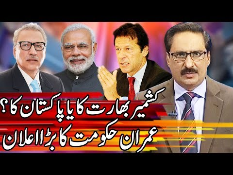 Kal Tak With Javed Chaudhary | 5 February 2019 | Express News