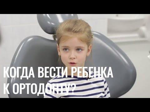 На прием к детскому врачу ортодонту - в каком возрасте?