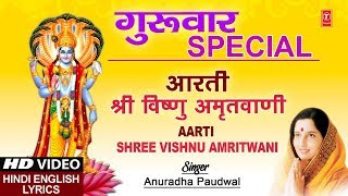 गुरुवार Special I श्री विष्णु अमृतवाणी, आरती Shree Vishnu Amriwani, Aarti I ANURADHA PAUDWAL