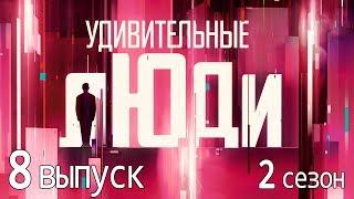 «Удивительные люди». 2 сезон. 8 выпуск