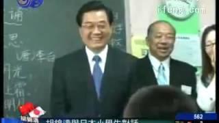 胡锦涛在日本撒弥天大谎