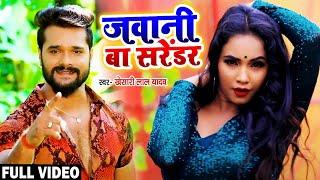 #VIDEO   #Khesari Lal Yadav   जवानी बा सरेंडर   Jawani Ba Surrendra   Bhojpuri Song 2021