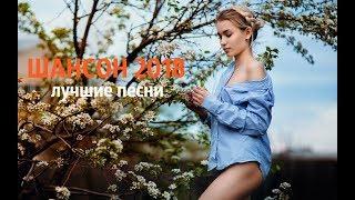 ЗИМНИЕ НОВИНКИ ШАНСОНА 2018. САМЫЕ НОВЫЕ ПЕСНИ ШАНСОНА. КРАСИВЫЙ ШАНСОН 2018