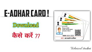 How To Download E-Aadhar Card || आधार कार्ड कैसे download करें | From Sarkari Result