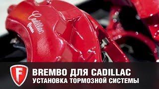 Установка тормозов BREMBO на Cadillac Escalade  - официальный дилер FAVORIT MOTORS