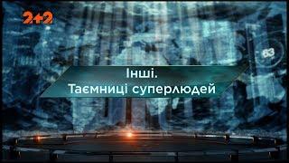 Інші. Таємниці суперлюдей – Загублений світ. 2 сезон. 8 випуск