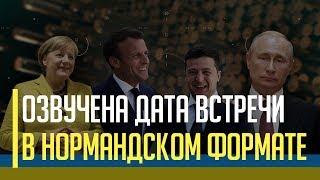 "Срочно! Названа дата встречи в ""нормандском формате"" 2019"