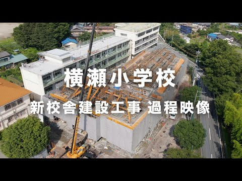 新校舎工事 Vo.1|横瀬小学校