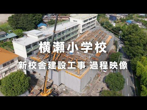 Yokoze Elementary School