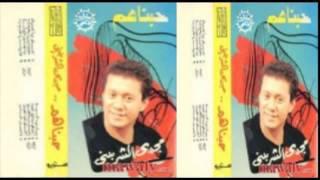 Magdy El Sherbeny - 7low Ya 7elow / مجدى الشربينى - حلو يا حلو