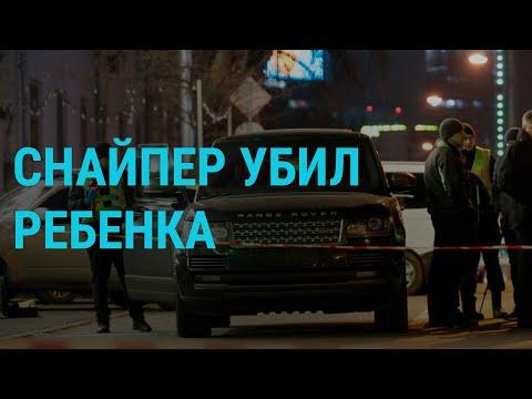 Покушение в центре Киева   ГЛАВНОЕ   02.12.19
