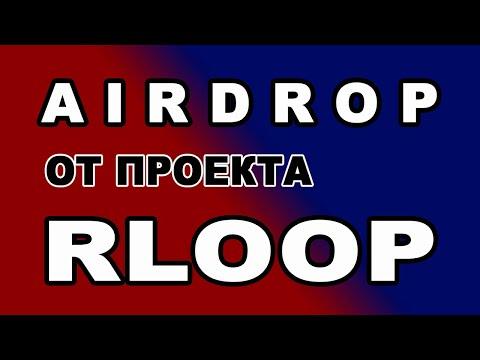 AIRDROP ОТ ПРОЕКТА RLOOP