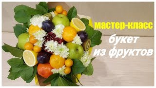 Букет из фруктов. Мастер-класс по составлению букета из фруктов и цветов