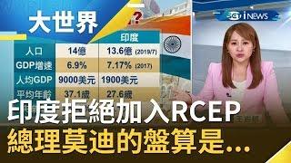 不給習近平面子?!  印度拒絕加入RCEP  總理莫迪的盤算是...|主播王志郁|【大世界新聞】20191105|三立iNEWS