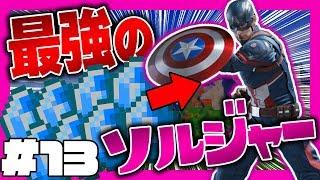 【マイクラ】おらチートやるわ Infinity(S3)#13 最強の兵士【マインクラフト実況】