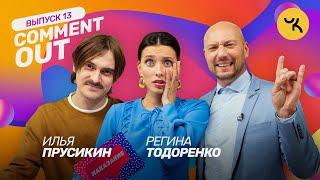 Comment Out #13/ Илья Прусикин х Регина Тодоренко