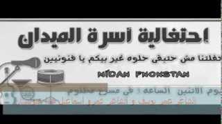 اغاني حصرية الشعراء عمرو إسماعيل و عمر يوسف بكلية فنون جميلة تحميل MP3