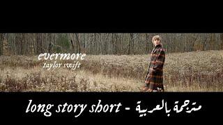 Taylor Swift - Long Story Short | تايلور سويفت - اغنية 'Long Story Short' مترجمة بالعربية