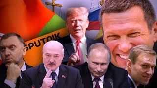 Союз Россия—Беларусь: есть шансы? | СМОТРИ В ОБА | №108