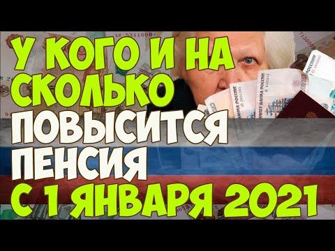 У кого и на сколько повысится пенсия с 1 января 2021 года