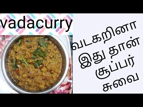 VADA CURRY | HOW TO MAKE VADACURRY