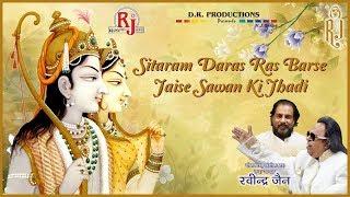Sita Ram Daras Ras Barse  Ravindra Jains Ram Bhajans