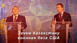Зачем Казахстану военная база США