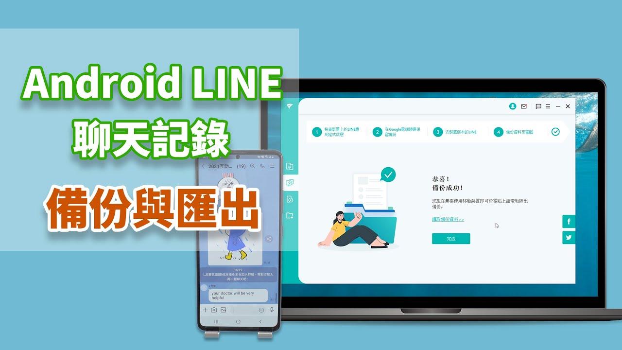 備份 Android LINE 聊天記錄