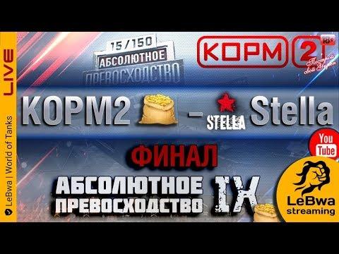 ФИНАЛ КОРМ2 vs. Stella (Рота Помидора) Турнир \
