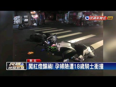只差一秒鐘! 孕婦險遭闖紅燈機車衝撞-民視新聞