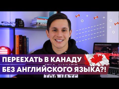 Иммиграция Канаду без АНГЛИЙСКОГО языка. Есть ли шансы? / Иммиграция в Канаду 2019