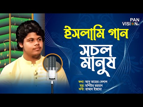 সচল মানুষ | Sochol Manush | Raad Izama | Bangla Islamic Song