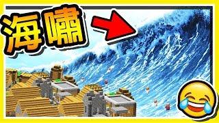 Minecraft 災難倖存者【冰雹海嘯】急凍世界 !! 6 種毀滅の海嘯 !! 瘟疫海嘯 + 侵蝕病毒