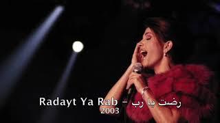 مازيكا ماجدة الرومي - رضيت يا رب Magida El Roumi - Radayt Ya Rab l 2003 تحميل MP3