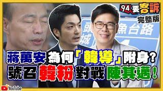 陳其邁周三畢業典禮VS「女連勝文」吳怡玎