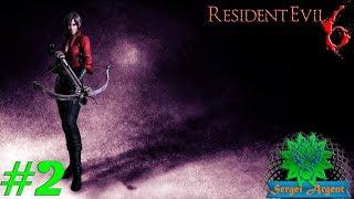 Resident Evil 6 - Кампания Ады Вонг на кошмарной сложности. Глава 3-5. #2