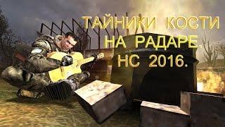 Тайники Кости на Радаре.  Народная Солянка 2016.