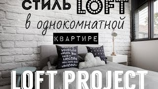 LOFT PROJECT#1: Покраска мебели и имитация кирпичной кладки