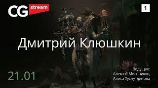КАК РИСОВАТЬ БЕЗ РЕФЕРЕНСОВ? CG Stream. Дмитрий Клюшкин. Часть 1. фото