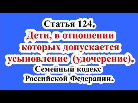 Дети, в отношении которых допускается усыновление (удочерение). Статья 124. Семейный кодекс РФ.